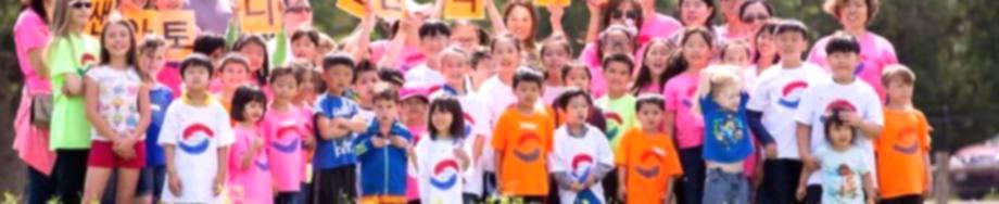 San Antonio Korean Community School Banner
